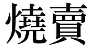 siumai_text_chinese only