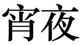Siu Je_chinese